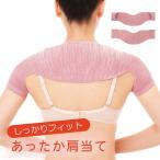 肩の冷え 冷え対策 冷房対策  レディース インナー  肩当て あったか肩当て
