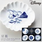 ディズニー 食器セット ギフト 和 お皿 小粋染付 豆皿揃 クラシック 3230-02