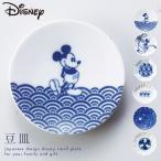 ディズニー 食器 ギフト 和 お皿 小粋染付 豆皿 3230 ギフト プレゼント 贈り物