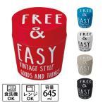 弁当箱 おしゃれ カフェ風 2段 食洗機対応 食洗器対応 電子レンジ対応 カフェランチ丸 FREE&EASY 全5色 アイデア 便利 アイデア商品 アイデア雑貨