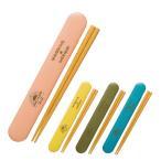 箸 箸箱 セット お弁当用箸 箸 弁当箱用 SURF&CAMP 箸箱セット 全4色