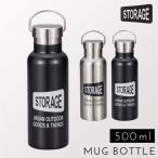 ウォーターボトル タンブラー 水筒 ステンレス ステンレスボトル おしゃれ STORAGE ステンレスボトル 全2色 アイデア 便利 アイデア商品 アイデア雑貨
