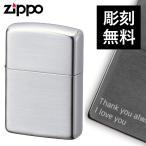 名入れ 対応 Zippo ジッポー 名入れ 彫刻  Zippoライター ジッポライター オイルライター  200 銀メッキ100ミクロン #200 サテーナ 返品不可 送料無料