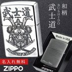 zippo ライター ジッポーライター 名入れ 彫刻 和柄 和風 和モダン 海外 外国人 お土産 人気 zippoライター Zippoライター Zippo ジッポー ブランド JAPANESE ST