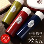 水筒 直飲み ステンレス お弁当 米もん 軽量ステンレスマグボトル300 ギフト プレゼント 贈り物