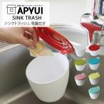 生ゴミ ゴミ箱 キッチン 密閉 APYUI SINK TRASH アピュイ シンクトラッシュ 吸盤付き
