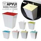 生ゴミ ゴミ箱 キッチン APYUI HANG POCKET アピュイ ハングポケット フタ付き