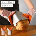 鍋つかみ 耐熱 ミトン キッチンミトン オーブンミトン なべつかみ 便利 料理 キッチン グッズ グッとつかめる耐熱ミトン