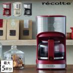 コーヒーメーカー おしゃれ ステンレス 電動 デザイン家電 レコルト ホームコーヒースタンド ギフト プレゼント 贈り物 ギフト プレゼント 贈り物