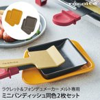 レコルト ラクレット チーズフォンデュメーカー メルト 専用 ミニパンディッシュ同色2枚セット  ギフト プレゼント 贈り物