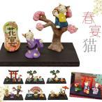 雛人形 正月 飾り 猫 ネコ ねこ 置物 ひなまつり ひな祭り 桜 花 飾り おしゃれ モダン エドデコ おめでたセット 6種類 富士山 獅子舞 鏡餅 三味線 フラワーアレ