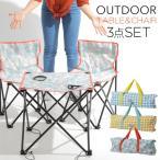 キャンプ 椅子 アウトドア テーブルセット 折りたたみ バッグ付き 軽量 マミーフィールド クーラーテーブル&チェアーセット 2脚 コンパクト 持ち運び 便利