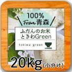 ショッピング米 米 お米 20kg 29年 ときわGreen 5kg×4袋 青森県産 白米 安い 小分け