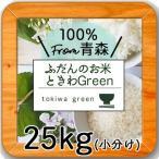 ショッピング米 米 お米 25kg 29年産 ときわGreen 5kg×5袋 青森県産 白米 安い 小分け