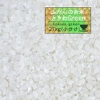 27kg ときわGreen 9kg ×3 秋田県産 新米 28年産 米 お米 白米 安い 小分け ブレンドなし 30kg