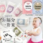 1歳 一歳 誕生日 お祝い オマケ付 特別栽培米 つきあかり 白米【一升米 小分け 1.5kg(500g×3 小分けタイプ)】