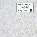 ショッピング米 米 白米 安い 小分け 18kg 9kg×2袋 時々 青森県産 秋田県産 岩手県産