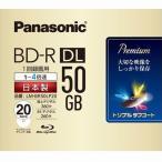 Panasonic パナソニック BD-R2層4倍速20枚プリンタブル LMBR50LP20 (2388341)  送料区分A