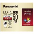Panasonic  パナソニック 録画用BD-RE ホワイト 20枚 50GB インクジェットプリンター対応 繰り返し録画用 LM-BE50P20 (2413215)  送料無料
