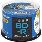 Victor  ビクターアドバンストメディア BD-R 25GB 6倍速 50枚 VBR130RP50SJ2 (2459748)  送料無料