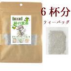 柿の葉茶 国産(奈良県産)柿の葉っぱを使ったお茶