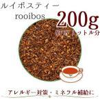 Yahoo!茶の術-ハーブガーデンショップルイボスティ200g(オーガニックスーペリア100%使用)