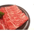特選和牛◆もも赤身スライス[100g]★和牛の甘味を堪能 すき焼き・しゃぶしゃぶ用