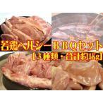 雅虎商城 - 九州産▲若鶏ヘルシーBBQセット[合計約1Kg]☆焼肉でスタミナUP(福袋)[送料無料 一部地域を除く]