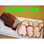 雅虎商城 - 当店特製■手作り焼豚[200g・1袋]★大分県産豚使用