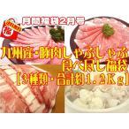 【送料無料*一部地域を除く】2月福袋☆九州産豚肉しゃぶしゃぶ食べ尽くし福袋[3種類・合計約1.2Kg]