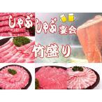 特選和牛◆しゃぶしゃぶ宴会◆竹盛り[5種・約2100g]福袋[送料無料 一部地域を除く]