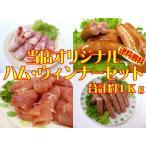 ベーコンは、豚ばら肉を使用し、添加物の使用が少なく豚肉本来の美味しさを引き出した商品に仕上がりました。 ウィンナーとフラ...
