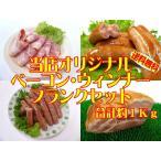 ウィンナーの「ぷりっ♪」とした食感、色々な料理に使えるベーコンのスライスとブロック、ガッツリ食べられるフランクフルト.....