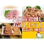 鸡肉 - 九州産 鶏刺しお試しセット[鶏たたき(1袋)・とりわさ(1袋)・味鶏刺身(レギュラー1パック)][送料無料 一部地域を除く]