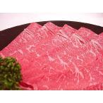 九州産 黒毛和牛★霜降りもも赤身スライス[100g]すき焼き・しゃぶしゃぶ用