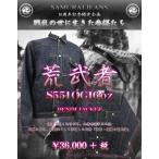S551OG16oz-16周年限定1stタイプ荒武者Gジャン-SAMURAIJEANS-サムライジーンズデニムジャケット
