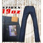 S710XX-19oz-スリムストレート19oz-S710XX19oz-SAMURAIJEANS-サムライジーンズデニムジーンズ