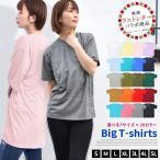 クリアランス セール Tシャツ レディース 半袖 大きいサイズ 無地 シンプル ビッグTシャツ ゆったり トップス カジュアル 吸水速乾