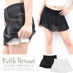 Petticoat - ペチコート ペチスカート ペチパンツ レディース インナー 下着 肌着 響かない 透けない 薄手 ミニ丈 膝上[fk2]