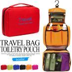 トラベルバッグ トラベルポーチ 洗面 壁掛け フック付き 収納バッグ 整理整頓 旅行用品 バッグインバッグ