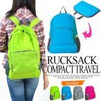 其它 - リュック コンパクト 折りたたみ ナップサック トラベルバッグ 収納バッグ 旅行用品 便利グッズ