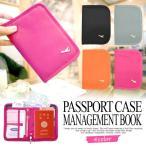 パスポートケース パスポートカバー マルチケース トラベルポーチ 財布 カードケース