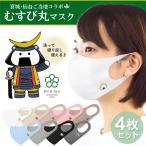 マスク おしゃれ 洗える 4枚セット 小さめ 洗えるマスク むすび丸 ご当地 コラボ 仙台 宮城 ゆるキャラ 薄い 立体型 ピンク 男性 女性 プレゼント 送料無料
