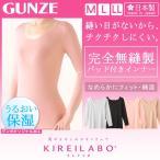 ショッピンググンゼ グンゼ GUNZE キレイラボ KIREILABO 完全無縫製 8分袖インナー パッドなし レディース インナー 下着 肌着
