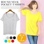 Tシャツ カットソー 半袖 薄手 無地 透け感 ラフ ゆったり 幅広 ラウンドネック レディーストップス カットソー