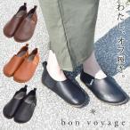 (クーポン利用不可)フラットシューズ スリッポン レディース 歩きやすい 靴 bon voyage ボンボヤージュ サイドゴア ローヒール キャッシュレス還元