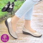 レインシューズ レディース 雨靴 おしゃれ レインパンプス 痛くない 黒 歩きやすい ローヒール 防水シューズ 防水 パンジー pansy (クーポン利用不可)
