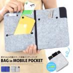 バッグインバッグ 大きめ 軽い 整理 薄型 フェルト バッグインモバイルポケット インナーバッグ 二つ折り 送料無料
