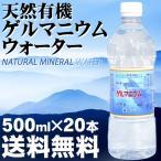 ミネラルウォーター ゲルマニウム 天然水 天然有機水 ナチュラル 鉱泉水 弱アルカリ 軟水 500ml 20本