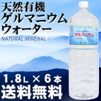 ミネラルウォーター ゲルマニウム 天然水 天然有機水 ナチュラル 鉱泉水 弱アルカリ 軟水 1.8L 6本